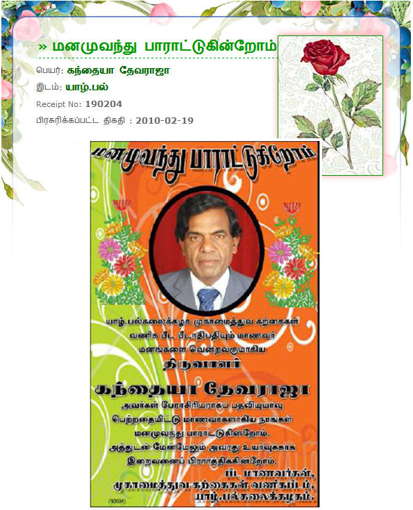 Greeting Message - Prof. Thevarajah